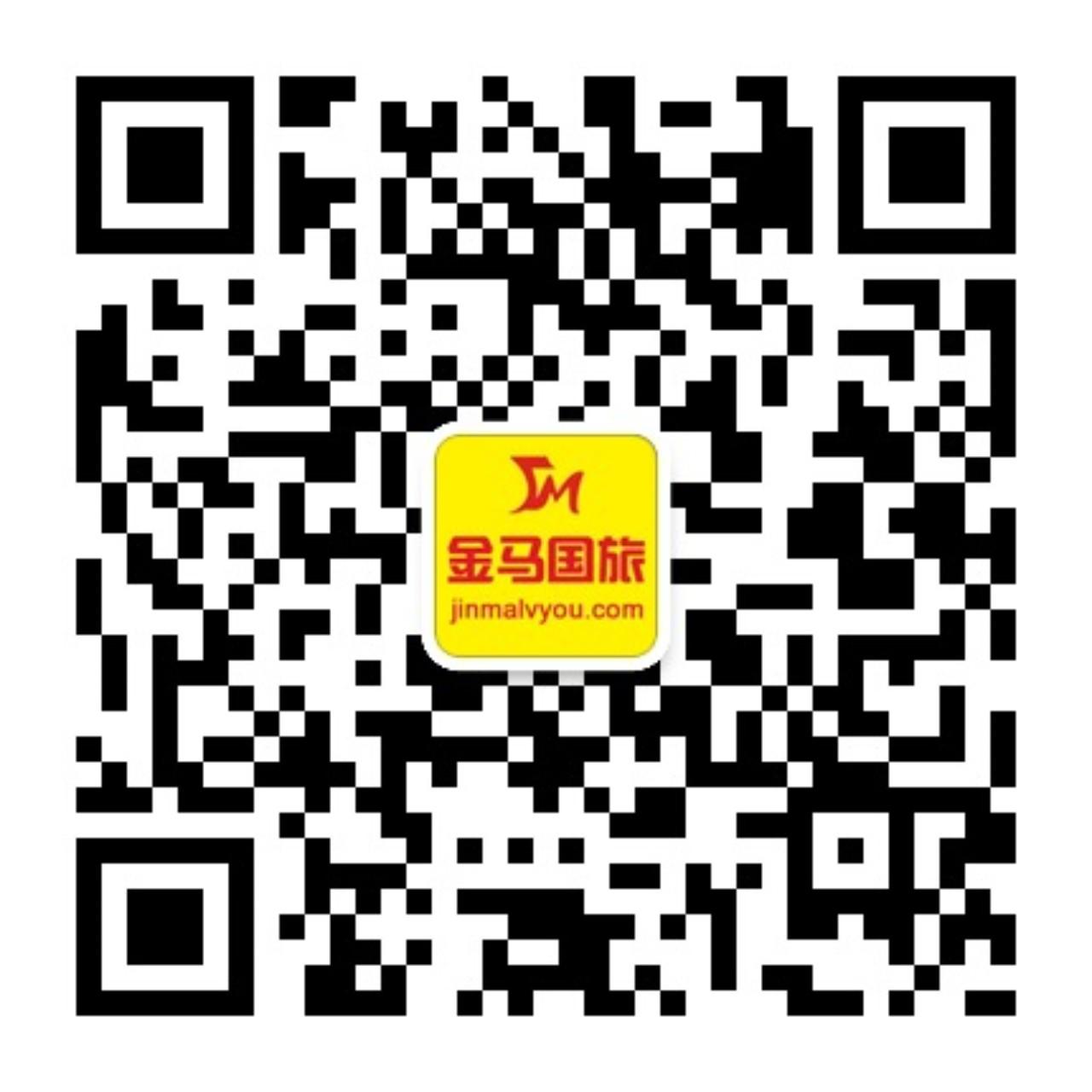 金马国旅微信